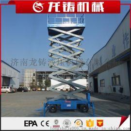 源头厂家批发12米电动液压升降机移动剪叉式升降台电动液压升降平台剪叉式升降机