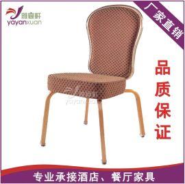 谈判桌椅优惠促销铝合金欧式酒店宴会餐厅饭店绒布摇摆靠背椅