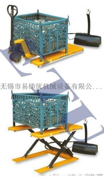 ETU易梯优,U型固定式电动升降平台 U型液压平台 电动液压升降