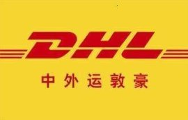 昆明DHL国际快递代理价 昆明国际快递物流服务
