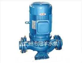 冠羊水泵厂广州、深圳、东莞、珠海批发管道泵 立式增压管道泵 清水铸铁管道泵