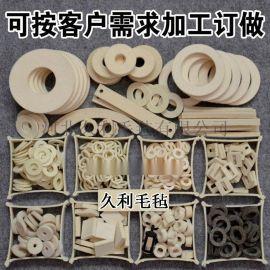 工业毛毡耐高温毛毯耐磨隔音防震防尘吸油抛光轮密封条圈垫块齿轮