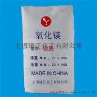 高纯轻质氧化镁试剂级氧化镁