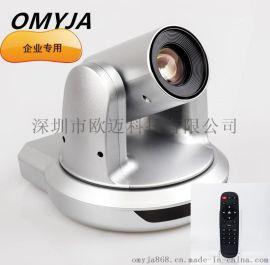 OMYJA欧迈佳自动对焦视频会议机/视频会议系统批发