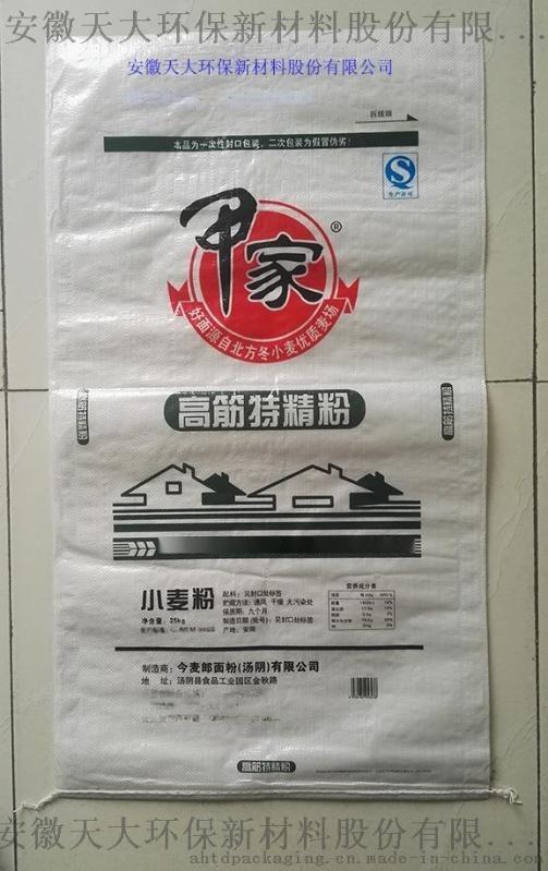 面粉编织袋,面粉包装袋