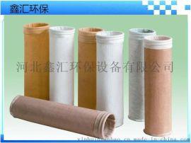 鑫汇环保厂家直销DLZCZ 除尘布袋滤袋工业用除尘器布袋