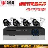四路网络监控摄像机 poe摄像头 监控套装 100万高清摄像头 批发