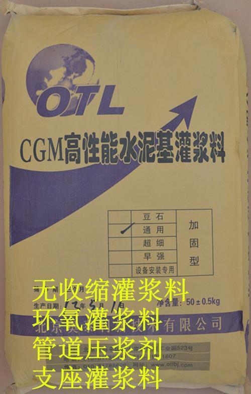 设备基础灌浆安装螺栓孔灌浆郑州水泥灌浆料厂家