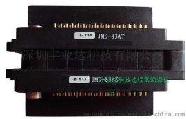 83芯 机柜连接器 航空插头 ELCON 连接器