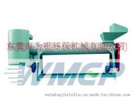 供应东莞为明机械废旧塑料瓶可乐瓶回收再生脱标机WMEP-500#
