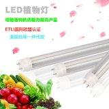 LED植物生长灯1.2米16WT8分体式灯管