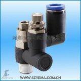節流閥 PVSC10-03 可控制氣管速度 調節閥