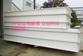 江苏厂家制作加工PP双层电解槽 塑料锥形槽 聚丙烯焊接酸洗槽 PVC