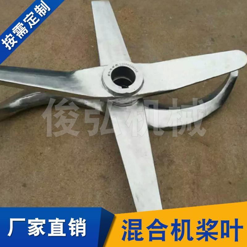 高速混合机桨叶 不锈钢耐磨桨叶 多规格混合机桨叶