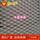 不锈钢钢板网 装饰铝板网 拉伸钢板网 铁板网厂家