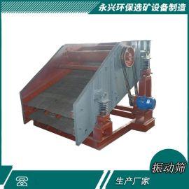 铅锌矿振动脱水筛 尾矿泥高频脱水机 矿物干排