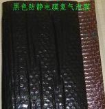 黑色导电膜复合气泡袋(HX-009)