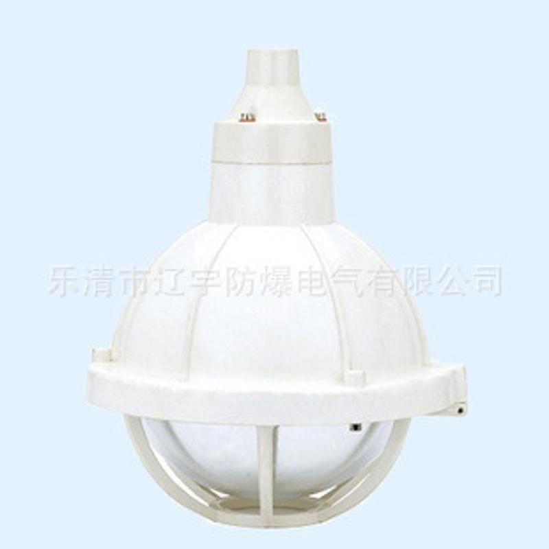 厂家直销 BGL-系列增安型防爆灯  增安型防爆防腐灯