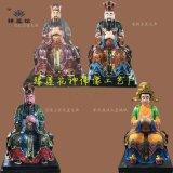三清四御神像、三官大帝神像、玉皇四輔、紫薇大帝神像
