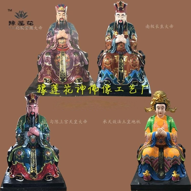 三清四御神像、三官大帝神像、玉皇四辅、紫薇大帝神像