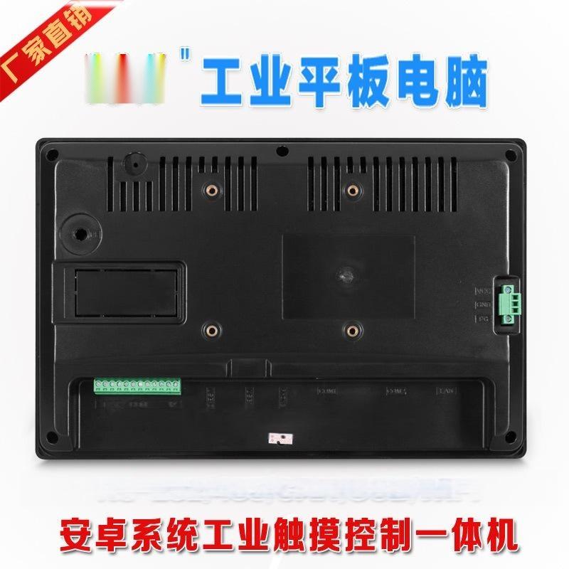 10寸安卓系统工业平板电脑一体机