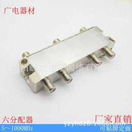 六分配器 广电分支分配器 电视分支分配器