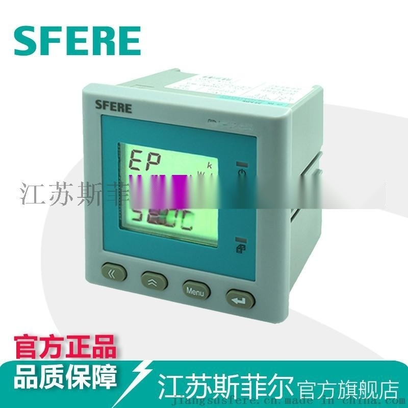 PD194Z-9E3多回路电力仪表江苏斯菲尔新品厂家直销