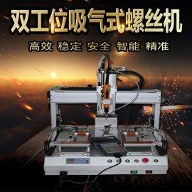 自动螺丝机设备生产厂家东莞供给机参数吸气式螺丝机工作原理视频控制系统