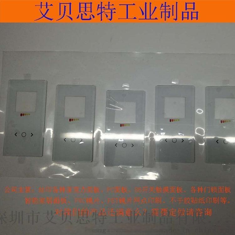 厂家供应PMMA面板定做 丝印医疗器械按键面板 智能装饰面板电器面板 医疗器材面板 PVC PC面板 塑胶铭牌