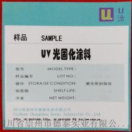 包装UV光油(UV淋膜液)