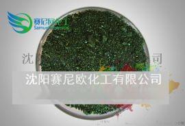 沈阳碱性品绿|沈阳孔雀石绿|赛尼欧