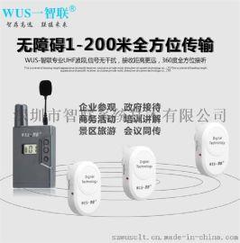 无线导游讲解系统,景区博物馆一对多解说员讲解器