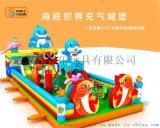 一家專業訂製兒童充氣城堡鄭州三樂