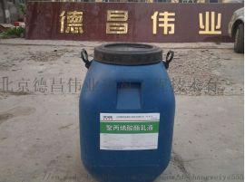 聚丙烯酸酯乳液厂家 防水防腐乳液生产厂家