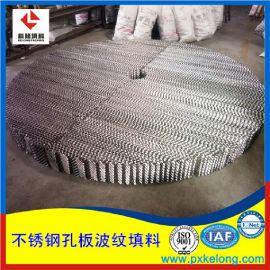 金属250Y规整填料250Y孔板波纹填料用于洗苯塔
