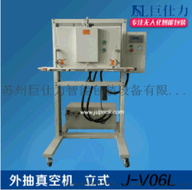 巨仕力立式外抽真空包装机 J-V06L