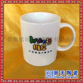 促销礼品马克杯 陶瓷马克杯加LOGO 个性陶瓷马克杯