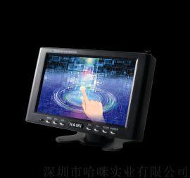 哈咪7寸H701T工業電阻觸摸液晶顯示器