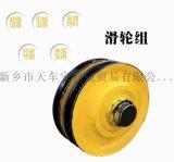 20t單雙樑行車滑輪組 起重機熱軋滑輪組 導向輪