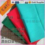 河北基地销售:纯大化100%TT 88*64 47寸 成品染色布
