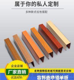 鋁天花 鋁吊頂 方通吊頂 北京廠家工程訂制