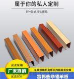 鋁天花 鋁吊頂 方通吊頂 北京廠家工程訂製