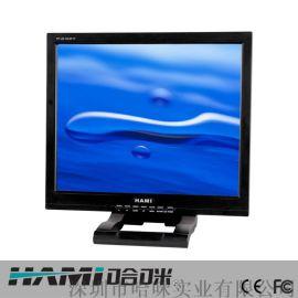哈咪17寸H171多功能接口工業液晶顯示器