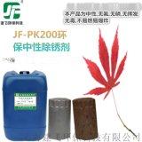 JF-PK200 钢铁除锈剂 环保除锈剂