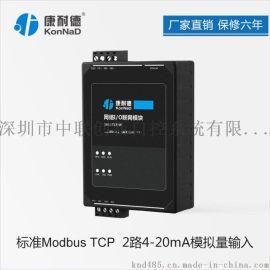 4-20ma远程传输模块/网络io控制器