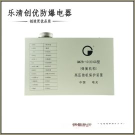 电光GWZB-10(6)GC型(弹簧机构)高压微机