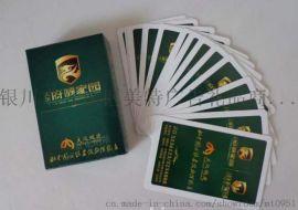 宁夏银川定制做印刷广告宣传扑克牌