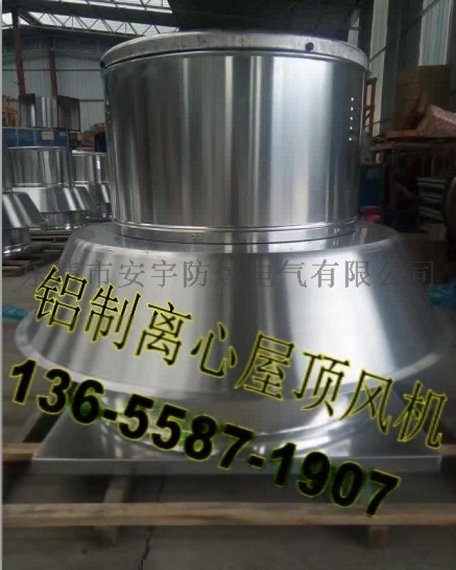 防爆離心屋頂排風機BRCR-675-1.5KW