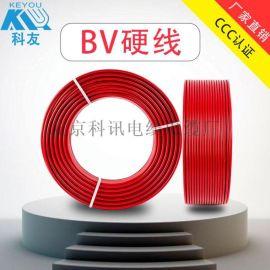 北京科讯BV4平方单芯硬线国标足米CCC认证