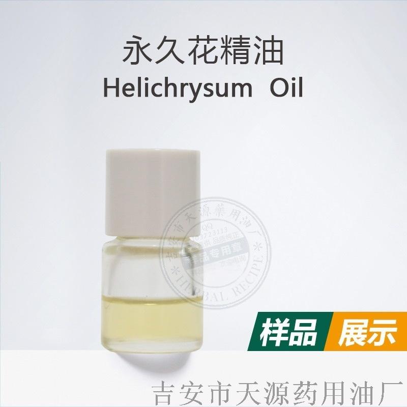 永久花精油 蒸餾提取天然植物精油廠家直銷